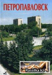 База email адресов г. Петропавловск, 84.000 адресов!