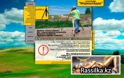 toposemka.kz - отзыв о Rassilka.kz