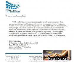 infiniline отзыв о rassilka.kz