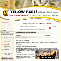 ���� �������� � ����� Yellow-Pages.kz