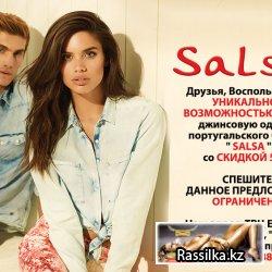 Пример email рассылки - Salsa Алматы